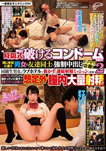 """一般性别监控 AV 向男女一起去同一所学校, 通过 """"避孕套, 但定时"""" 的朋友在强行射击项目! 同学性爱的爱情。 2-深海 [DVD]"""