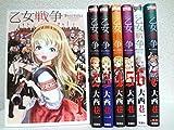 乙女戦争 コミック 1-7巻セット (月刊アクション)