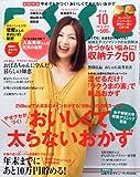 ESSE (エッセ) 2013年 10月号 [雑誌]
