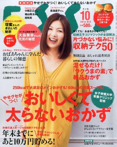 ESSE (エッセ) 2013年 10月号 [雑誌]の詳細を見る
