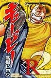 キューピー R2 (YKコミックス・JAPAN)