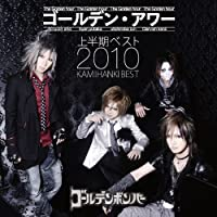 GOLDEN HOUR - KAMI HANKI BEST 2010(regular ed.) by GOLDEN BOMBER (2010-07-21)