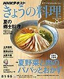 NHK きょうの料理 2016年 8月号 [雑誌] (NHKテキスト)