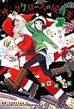 サンタクロースの候補生 1巻 (芳文社コミックス)
