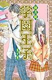 学園王子(10) (別冊フレンドコミックス)
