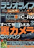 ラジオライフ 2010年 03月号 [雑誌]