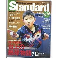 河北スポーツマガジン スタンダード Standard 宮城 2015 3・4月号 表紙:張本智和