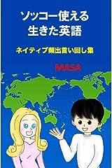 ソッコー使える生きた英語: ネイティブ頻出言い回し集 Kindle版