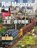 Rail Magazine (レイル・マガジン) 2013年 02月号 Vol.353