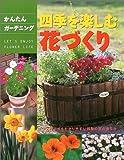 かんたんガーデニング 四季を楽しむ花づくり―はじめてでもわかりやすい四季の花の育て方