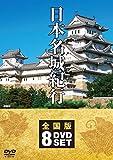 日本名城紀行 全国版 DVD8枚組 NSD-5000M
