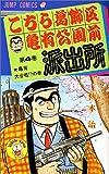 こちら葛飾区亀有公園前派出所 4 (ジャンプコミックス)