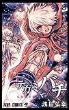 テガミバチ 8 (ジャンプコミックス)