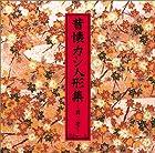 昔懐カシ人形集(1)()