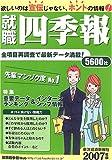 就職四季報〈2007年版〉