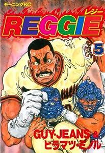 REGGIE 5巻 表紙画像