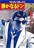静かなるドン 77 (マンサンコミックス)