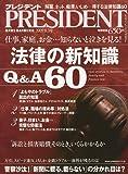 PRESIDENT (プレジデント) 2009年 8/3号 [雑誌]