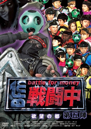 戦闘中 第五陣 ~欲望の都~ [DVD]