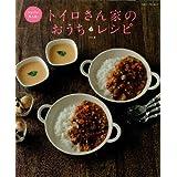 トイロさん家のおうちレシピ―人気ブログ発毎日作りたいおいしいレシピ集 (GAKKEN HIT MOOK)
