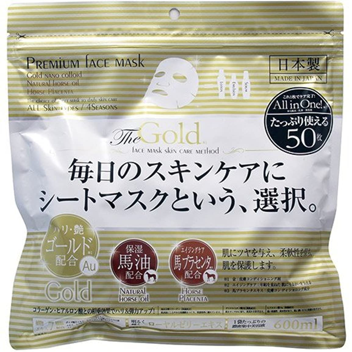 ケーブルカー強制的移行【進製作所】プレミアムフェイスマスク ゴールド 50枚 ×10個セット
