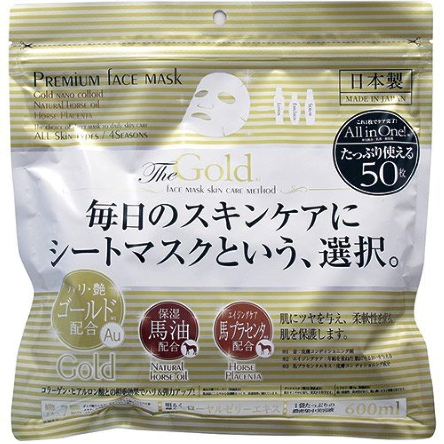 ケーブル宣言する自発的【進製作所】プレミアムフェイスマスク ゴールド 50枚 ×5個セット