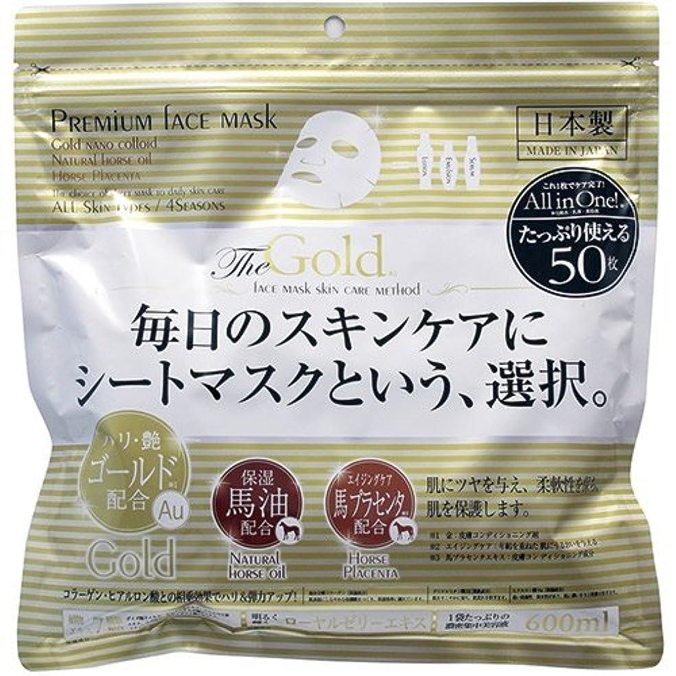 評議会発症ポンプ【進製作所】プレミアムフェイスマスク ゴールド 50枚 ×5個セット