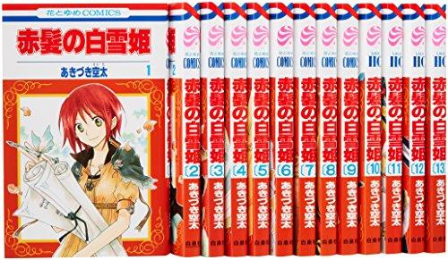 赤髪の白雪姫 コミック 1-14巻セット (花とゆめCOMICS)の詳細を見る