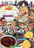 戦争めし 4 (ヤングチャンピオン・コミックス)