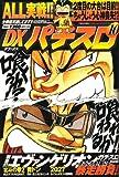 DX (デラックス) パチスロ 2007年 10月号 [雑誌]