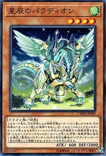 星辰のパラディオン ノーマル 遊戯王 サイバネティック・ホライゾン cyho-jp009