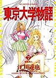 東京大学物語(7) (ビッグコミックス)