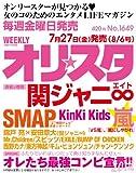 オリ☆スタ 2012年 8/6号 [雑誌]