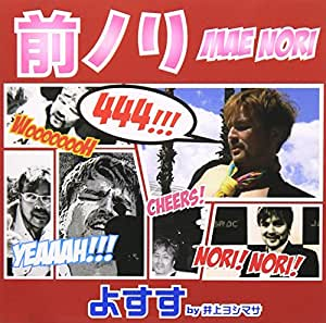 前ノリ(DVD付)