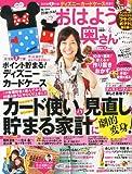 おはよう奥さん 2013年 04月号 [雑誌] 画像