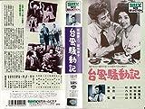 台風騒動記 [VHS]