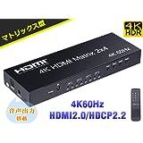 BLUPOW 4K60Hz HDR対応 HDMIマトリックス セレクター 2入力4出力+音声分離(SPDIF 光デジタル・3.5mmステレオ音声出力) HDMI2.0・HDCP2.2・3D対応 ダウンスケール機能搭載 hdmiオーディオ分離 hdmi