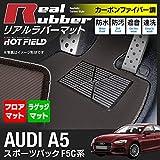 Hotfield Audi アウディ A5 スポーツバック F5C フロアマット+ラゲッジマット / ラゲッジマット形状:フック対応タイプ / カーボンファイバー調 防水