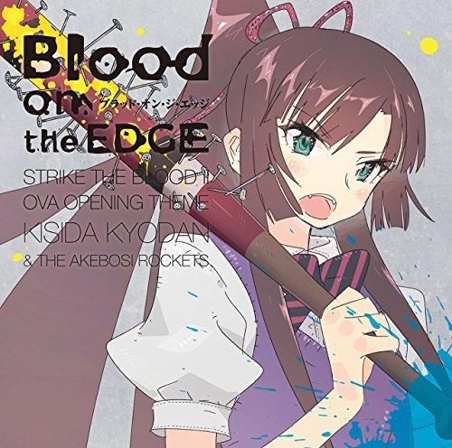 Blood on the EDGE(ストライク・ザ・ブラッド II OVAオープニングテーマ)<通常盤>の詳細を見る
