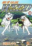 銀牙伝説ウィード 58 (ニチブンコミックス)