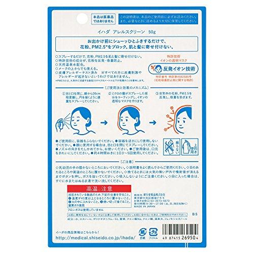 資生堂薬品 イハダアレルスクリーン イオンの透明マスク 花粉・PM2.5をブロック 50g