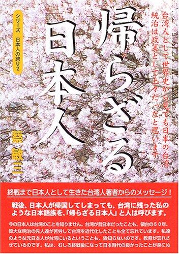 帰らざる日本人—台湾人として世界史から見ても日本の台湾統治は政策として上々だったと思います (シリーズ日本人の誇り 2)