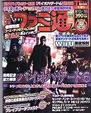 週刊ファミ通 2012年10月18日号 [雑誌][2012.10.04]