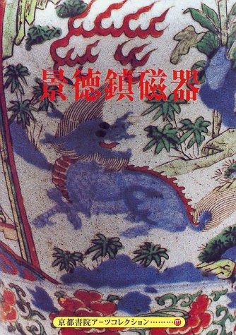 景徳鎮磁器 (京都書院アーツコレクション―陶磁)