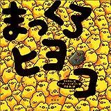 まっくろヒヨコ (世界の絵本)