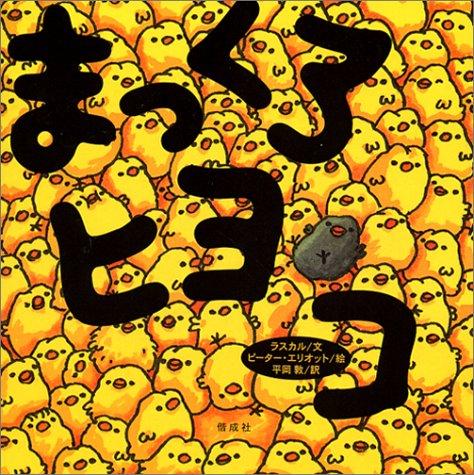 まっくろヒヨコ (世界の絵本)の詳細を見る
