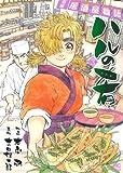ハルの肴(3) (ニチブンコミックス)