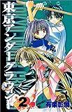 東京アンダーグラウンド 2 (ガンガンコミックス)