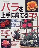 バラを上手に育てるコツ (ブティック・ムック (No.261))
