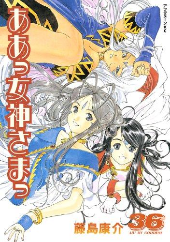 ああっ女神さまっ(36) (アフタヌーンコミックス)